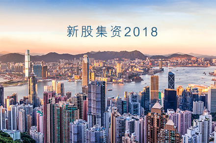 2018 IPO Fundraising  Group_c