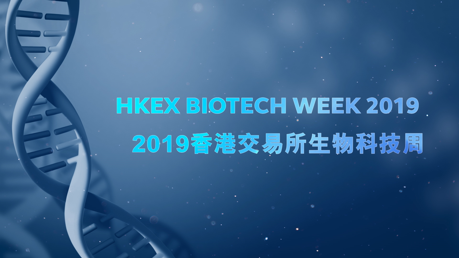 HKEX Biotech Week