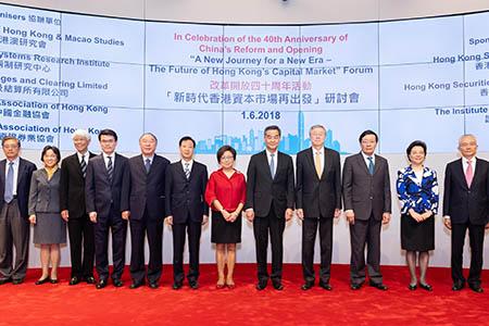 「新时代香港资本市场再出发」研讨会 2018