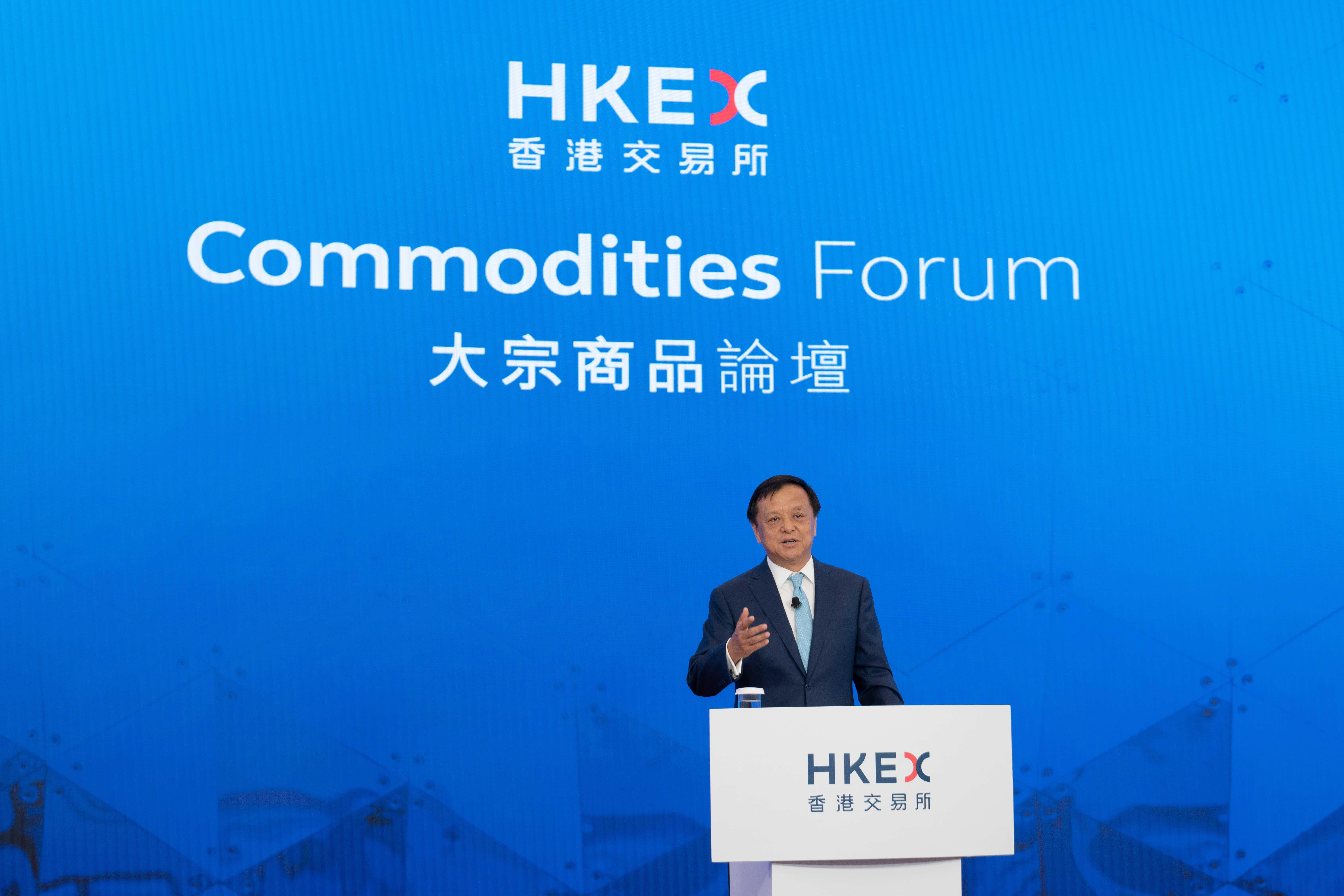 Commodities Forum 2020