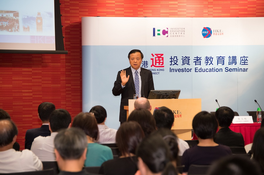 Before the launch of Shanghai Connect, HKEX held a number of investor education seminars to detail the stock scheme. HKEX Chief Executive Charles Li was among the speakers.