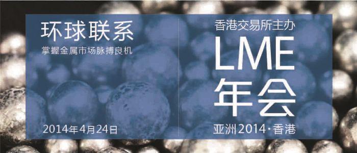 LME亚洲年会2014